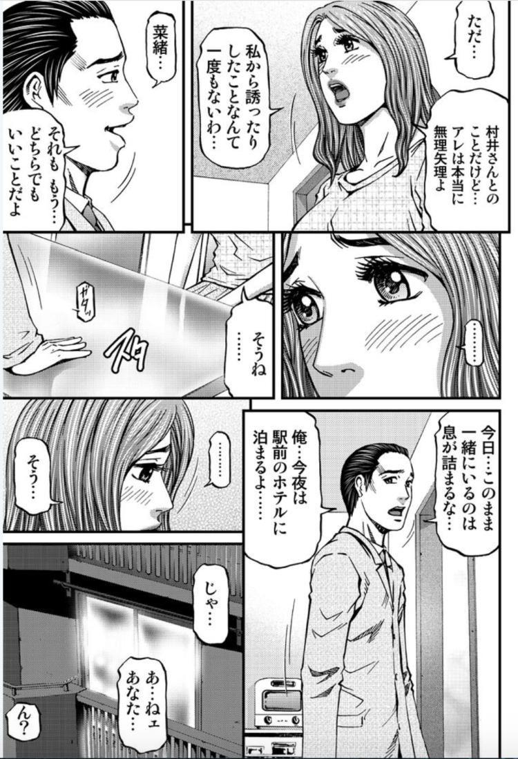 マダムメロディー 第15話 人妻をもう一度【最終話】_00011