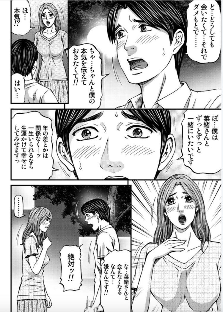 マダムメロディー 第15話 人妻をもう一度【最終話】_00014