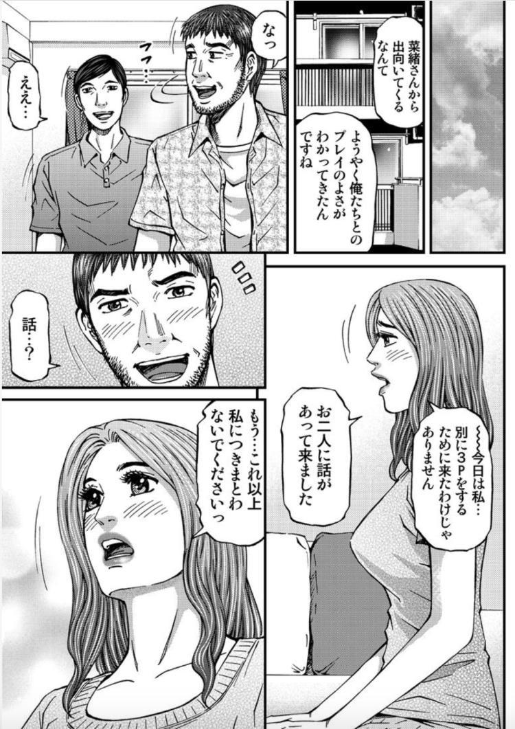 マダムメロディー 第15話 人妻をもう一度【最終話】_00021