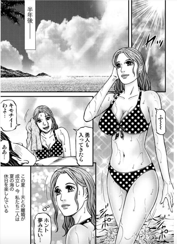 マダムメロディー 第15話 人妻をもう一度【最終話】_00023