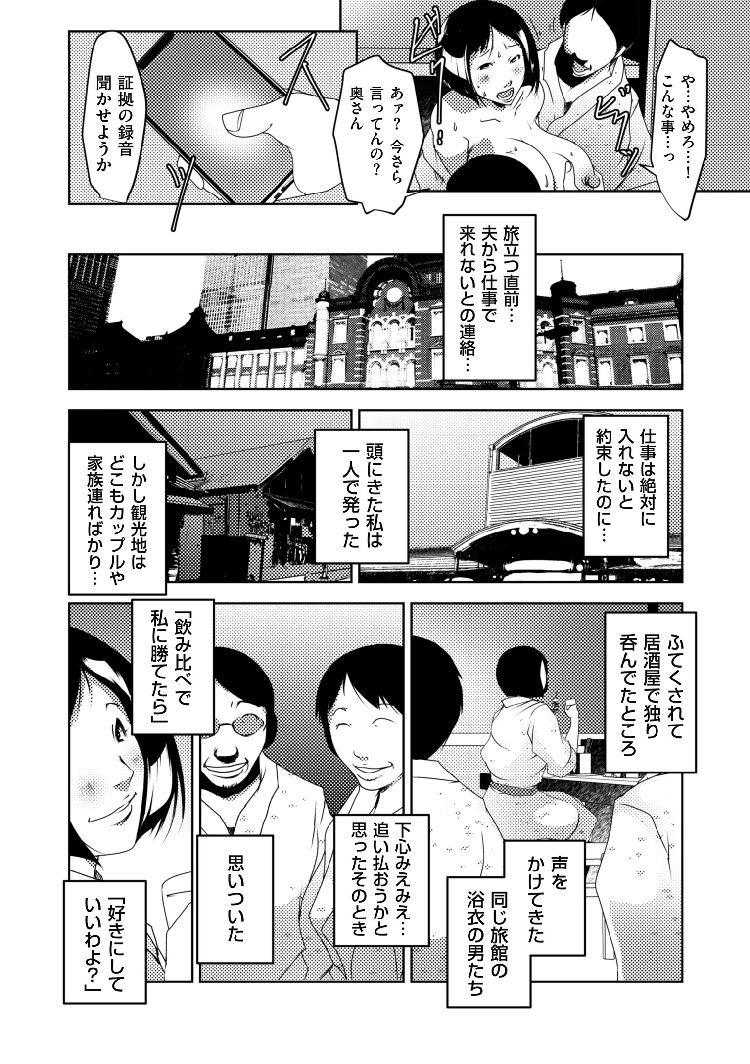 人妻キメセク 温泉旅行で嵌められた妻・景子_00003