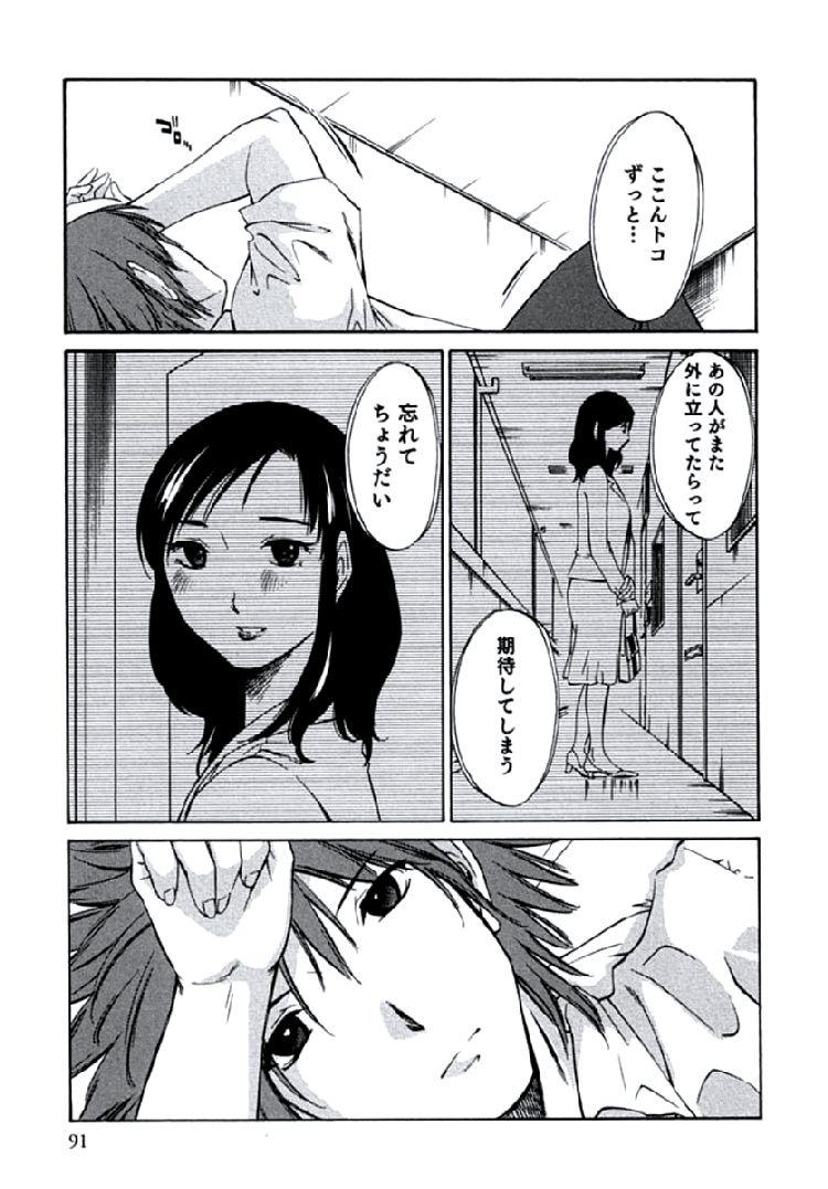 人妻静子のどうしようもない疼き04_00016
