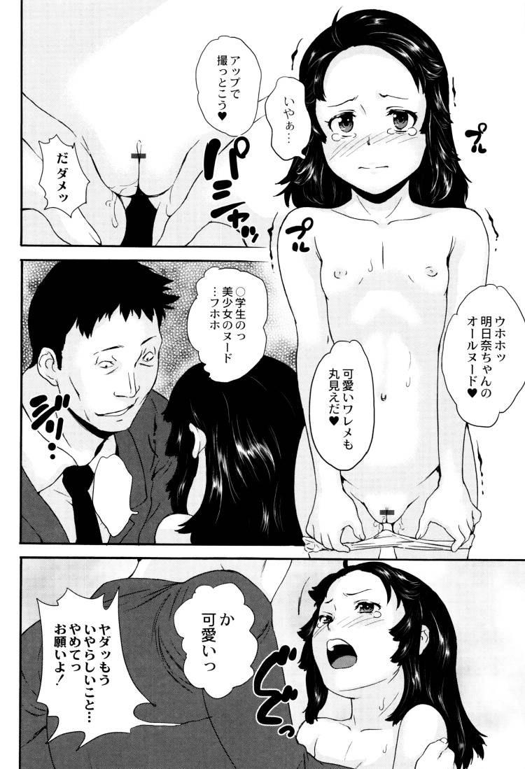 絶対痴漢電車2_00004