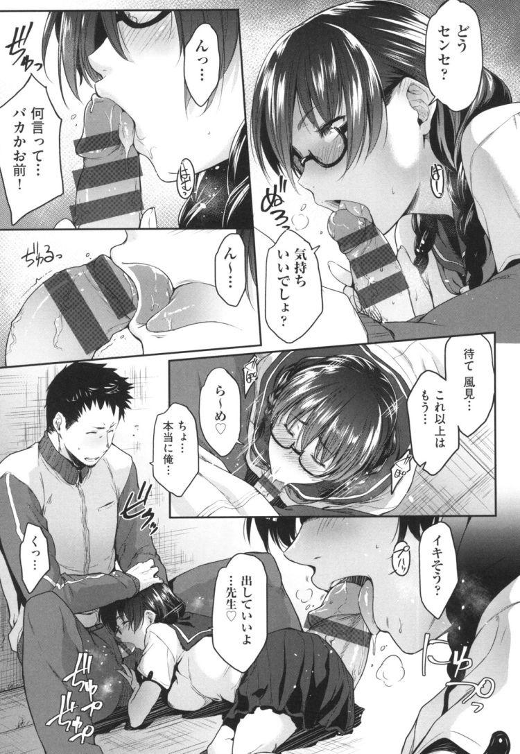 見られて委員長!_00009