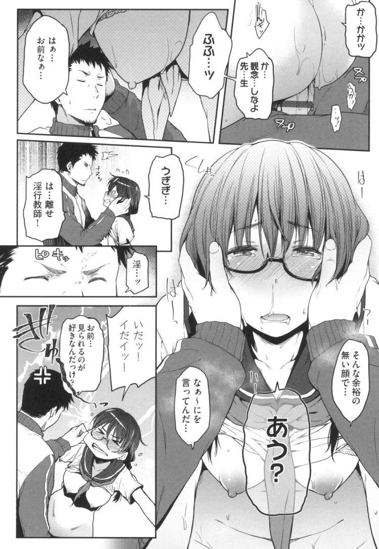 見られて委員長!_00014