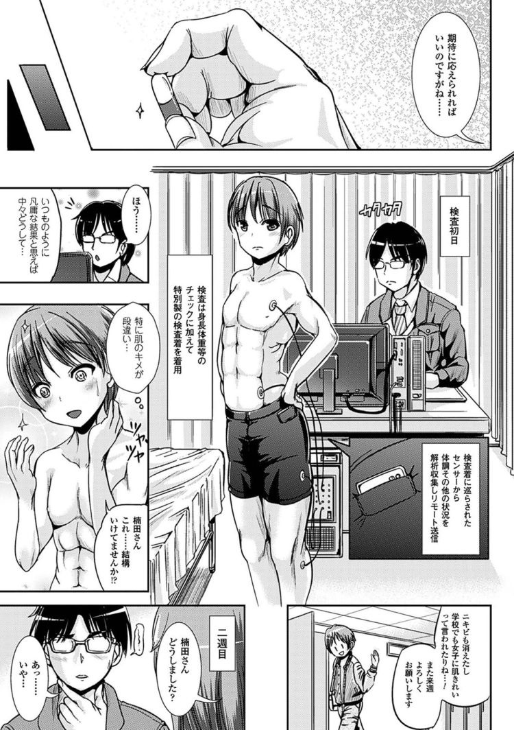 女の子サプリ_00003
