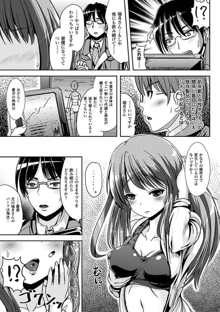 女の子サプリ_00007