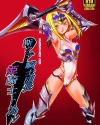 【エロ漫画】騎士団長壊落ス 女身変化に屈した騎士 第3章【オリジナル】