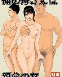 【エロ漫画】俺の母さんは親父の女【オリジナル】