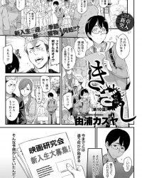 【エロ漫画】きざし10【オリジナル】