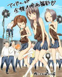 【エロ漫画】アイドルが全裸で映画撮影【オリジナル】
