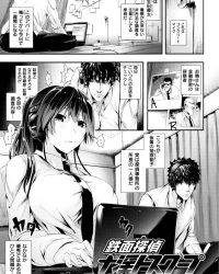 【エロ漫画】ナ淫ントスクープ【オリジナル】