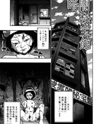 【エロ漫画】暗闇秘書館【オリジナル】