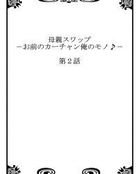 【エロ漫画】母親スワップ-お前のカーチャン俺のモノ♪ 2【オリジナル】