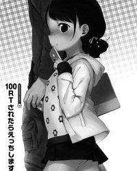 【オリジナル】1000RTされたらえっちします【同人誌・エロ漫画・エロ画像】