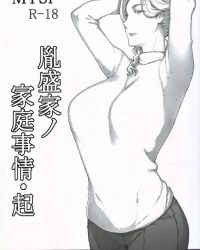 【エロ漫画】胤盛家ノ家庭事情・起【オリジナル】