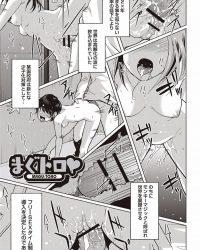 【エロ漫画】まぐトロ【オリジナル】