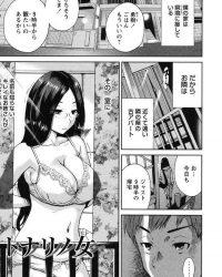 【エロ漫画】トナリノ女【オリジナル】