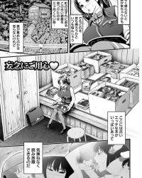 【エロ漫画】妄念にご用心【オリジナル】