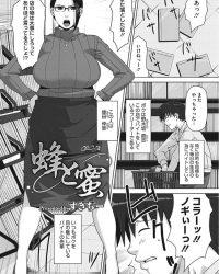【エロ漫画】蜂と蜜【オリジナル】