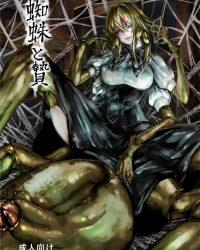 【エロ漫画】蜘蛛と贄【オリジナル】