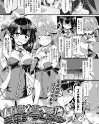 【エロ漫画】たいむとらべるテキナブレイク【オリジナル】