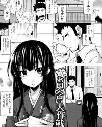 【エロ漫画】お見合い大作戦【オリジナル】