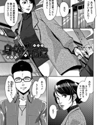 【エロ漫画】身体ノ記憶【オリジナル】