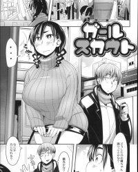 【エロ漫画】ガールスカウト【オリジナル】