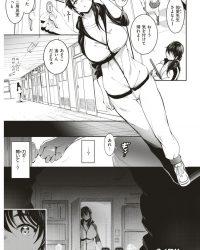 【エロ漫画】蠱惑の網【オリジナル】