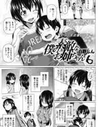 【エロ漫画】素敵な僕のお姉ちゃん【オリジナル】