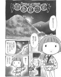 【エロ漫画】むらまつり【オリジナル】