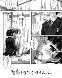 【エロ漫画】告白はランチタイムに【オリジナル】