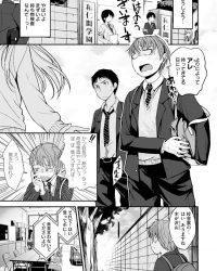 【エロ漫画】放課後てんぷてーしょん【オリジナル】