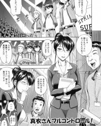 【エロ漫画】真衣さんフルコントロール!【オリジナル】