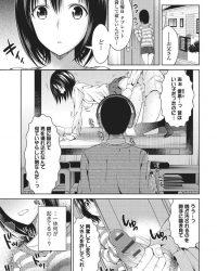 【エロ漫画】誰にも言えない【オリジナル】