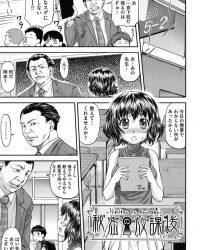 【エロ漫画】秘密の放課後【オリジナル】