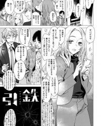 【オリジナル】引鉄【エロ漫画】
