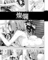 【オリジナル】燦爛【エロ漫画】