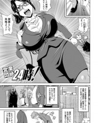 【オリジナル】営業悶絶24時!【エロ漫画】