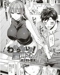 【オリジナル】わからないよ!黒川さん【エロ漫画】