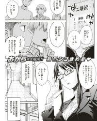 【オリジナル】Carrot Student【エロ漫画】