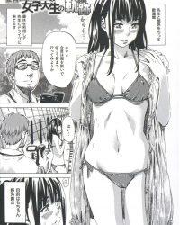 【オリジナル】露出旅行は女子大生の軌跡【エロ漫画】