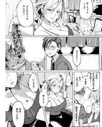 【オリジナル】おふたりさま同窓会【エロ漫画】
