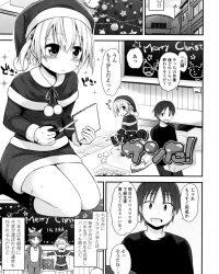【オリジナル】いちにのサンた!【エロ漫画】