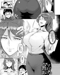 【オリジナル】ママ教えてあげる【エロ漫画】