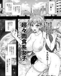 【オリジナル】超々肉食系女子【エロ漫画】