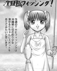 【オリジナル】THEフィッシング【エロ漫画】