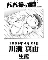 【オリジナル】パパ撮って【エロ漫画】