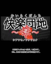 【オリジナル】快楽団地~華~シアワセノツクリカタ【エロ漫画】